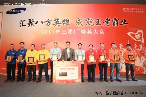 成就霸业 2011三星IT精英大会成功召开