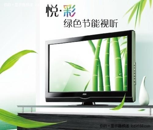 """绿色节能视听 AOC""""悦彩""""的低碳视界"""