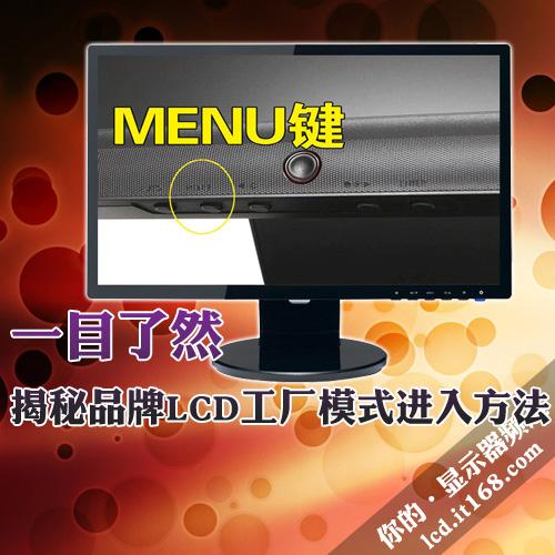 一目了然 揭秘品牌LCD工厂模式进入方法