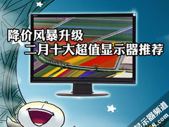 降价风暴升级 二月十大超值显示器推荐