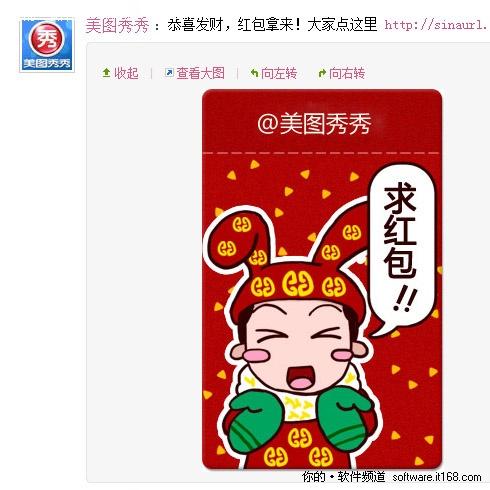 """春节互动娱乐潮 美图秀秀""""发红包""""图片"""