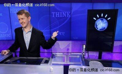 IBM超级电脑将与人类冠军上演人机大战