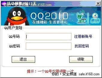 """谨防盗号木马伪装成QQ设置""""领钻""""陷阱"""