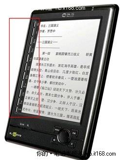 汉王电纸书侧向数字键更给力