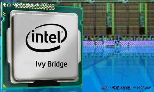 性能提20%-30% Intel Ivy Bridge细节曝
