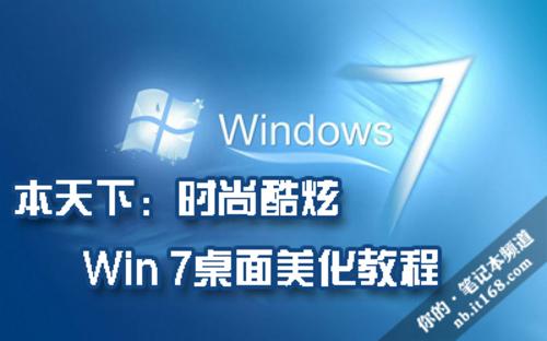 本天下:时尚酷炫 Win 7桌面美化教程