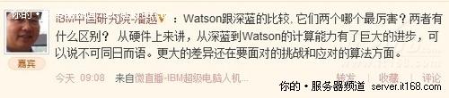 揭秘Watson智慧源泉 Power7成就3秒作答