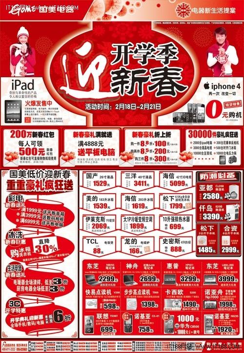 国美电器促销海报——3c产品