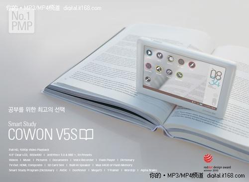 支持裸眼3D技术 COWON发布PMP新品V5S