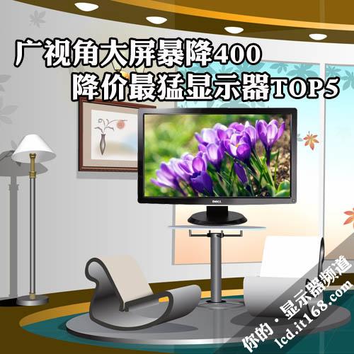 广视角大屏暴降400 降价最猛显示器TOP5