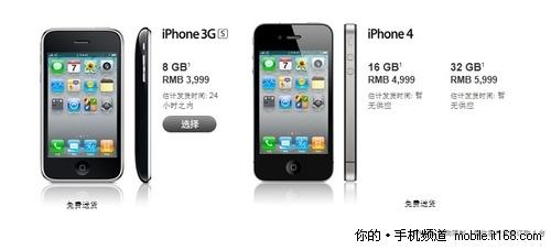 一机难求:苹果iPhone 4