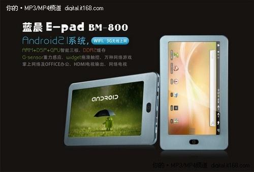 蓝晨新品E-pad平板 BM-800蓝牙无线传输