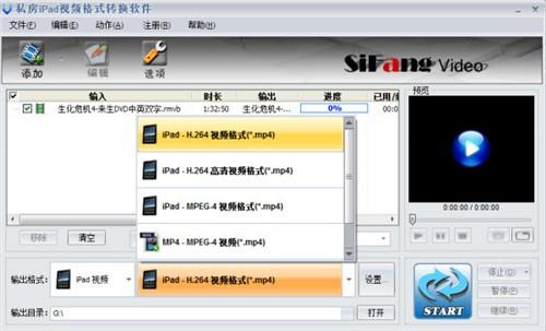 iPad视频转换器图文教程