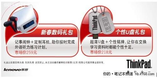 ThinkPad 2011春光无限好礼相迎