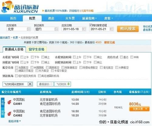 酷讯旅游国际机票上线 主打人性化功能