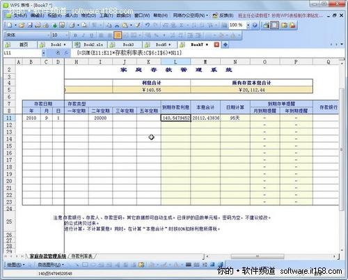 家庭账本 巧用wps表格模板打造理财生活