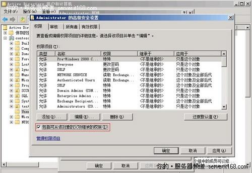 Lync Server 2010实战之域管理员