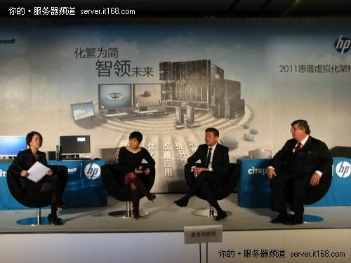 2011惠普虚拟化架构解决方案大会召开