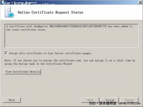 安装Lync Server