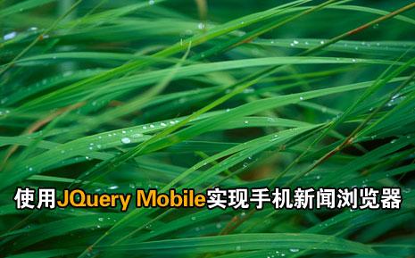 使用JQuery Mobile实现手机新闻浏览器