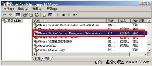 运行Web Access服务