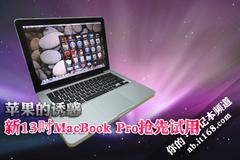 苹果的诱惑 新13��MacBook Pro抢先试用