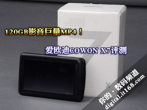 120GB影音巨量MP4 爱欧迪COWON X7评测