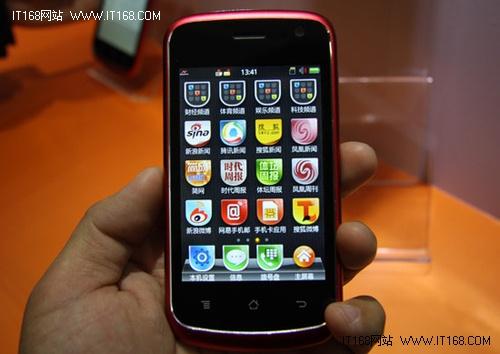 联通沃Phone手机操作系统正式发布