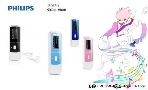 色彩绚丽纯音MP3 飞利浦Mix3体验手记