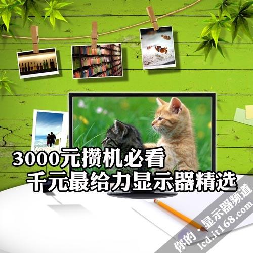 3000元攒机必看 千元最给力显示器精选
