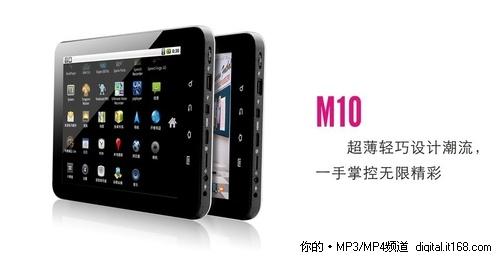 国内首款CortexTM-A8平板 山水M10发布