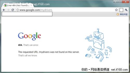 【it168 资讯】google近日上线了新版本的404报错页面,例如打开www