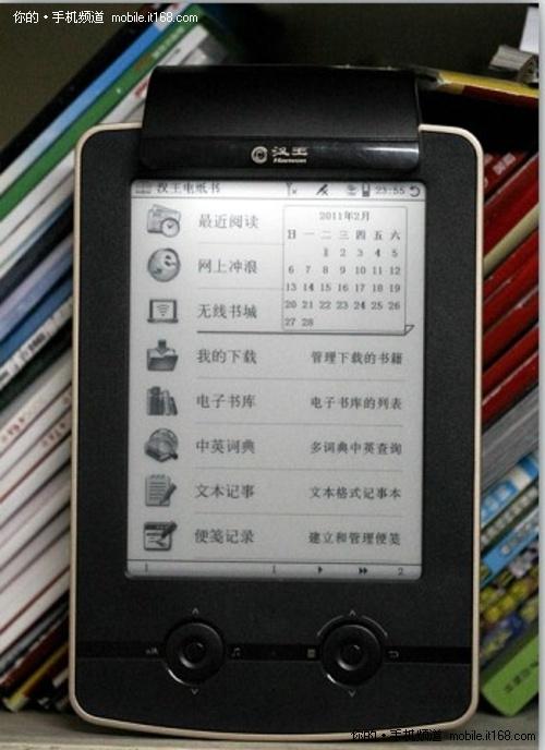 浏览书城更方便汉王电纸书N628评测体验