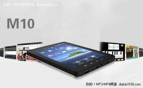 速度高达1.2GMHz 山水平板M10媲美iPad