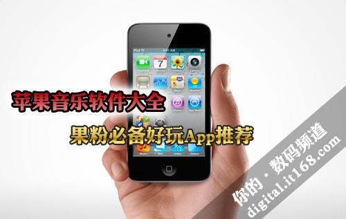 苹果音乐软件大全 果粉必备好玩App推荐