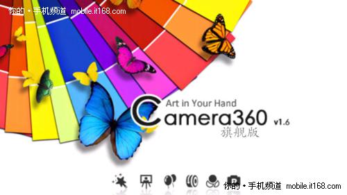 Camera 360——摄像头也能有作为