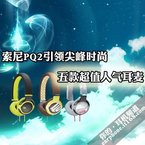 索尼PQ2引领尖峰时尚 五款超值人气耳麦