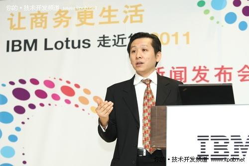 IBM Lotus走近您2011 宣布社交商务战略