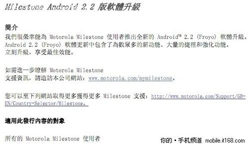 MOTO里程碑终获安卓2.2升级