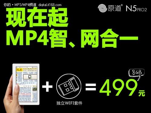 8G/499元 原道智能新品N5 PRO2正式上市