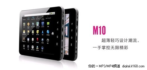 A8+安卓2.2+1080P 山水平板M10全国到货