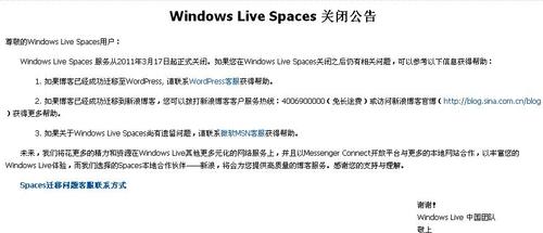 微软宣布关闭Live Spaces博客平台
