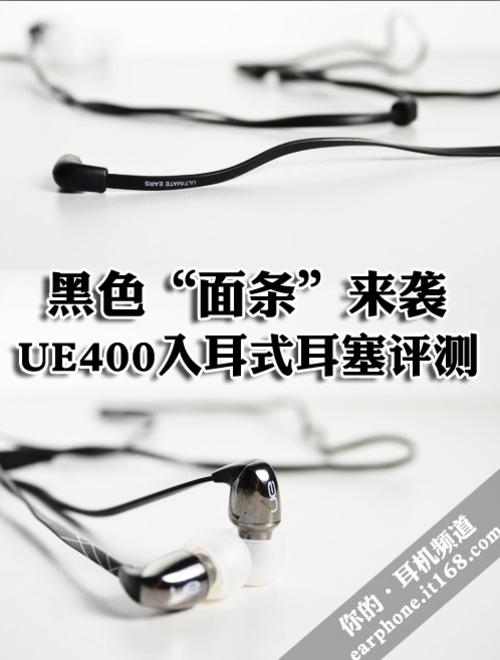 """黑色""""面条""""来袭 UE400入耳式耳塞评测"""