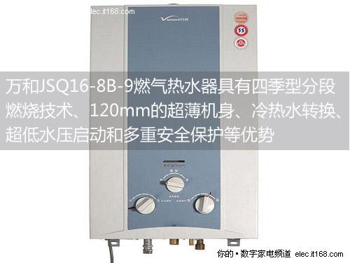 8升强排 万和jsq16-8b-9燃气热水器