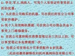 杭州高鸿科技有限公司 笔记本购机优惠