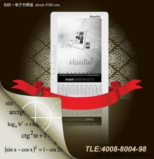 津科翰林电子书 硬实力提升 以用户为王