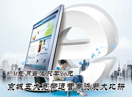 2M包月最低66元 京城五大宽带资费比拼