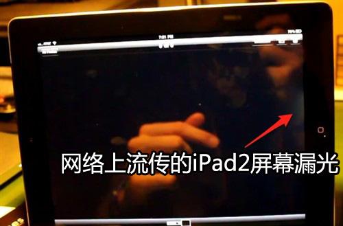 真机对比实拍 带你求证iPad2屏幕质量门