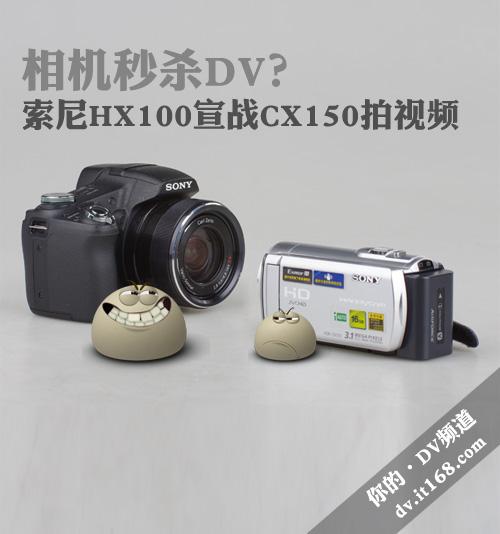HX100与CX150基础对比