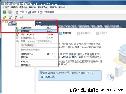 创建 VMware HA 群集